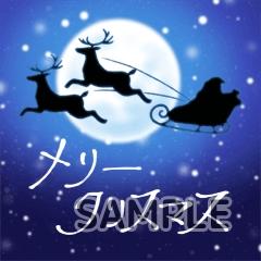 オシャレにメリークリスマス