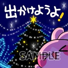 クリスマス出かけようよ!