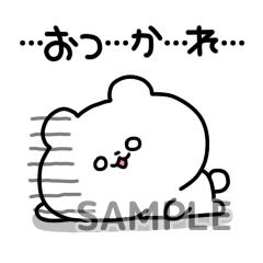 …おつ…か…れ…