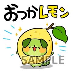 おつかレモン