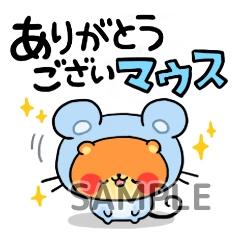 ありがとうございマウス