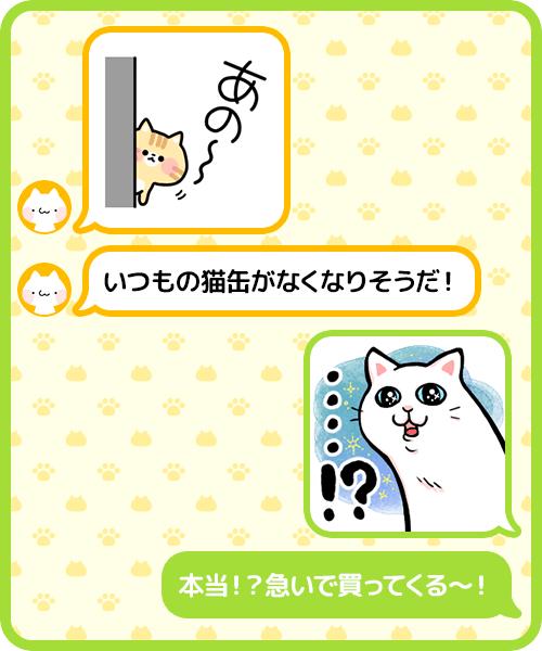 猫スタンプを使って、SNSでの使用例を紹介しています